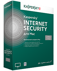 Kaspersky Internet Security для Mac